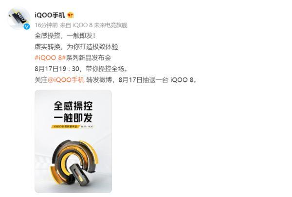 首款E5材质2K屏旗舰,iQOO 8官宣8月17日发布