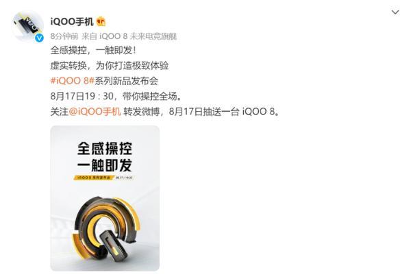 iQOO 8系列官宣,8月17日发布