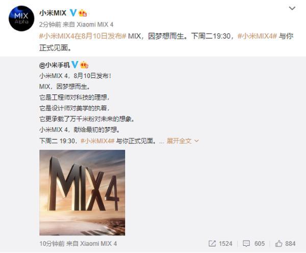 小米MIX4正式官宣,8月10日发布