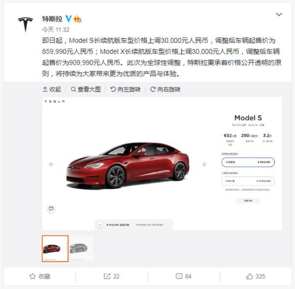 特斯拉两款车型均上调3万块钱 属全球性调价