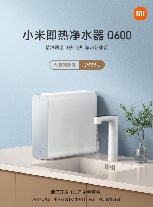 小米推出即热净水器产品,支持过滤后加热