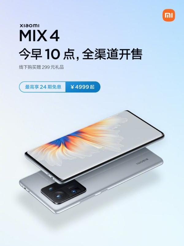 小米MIX 4今天首销:CUP全面屏,4999元起