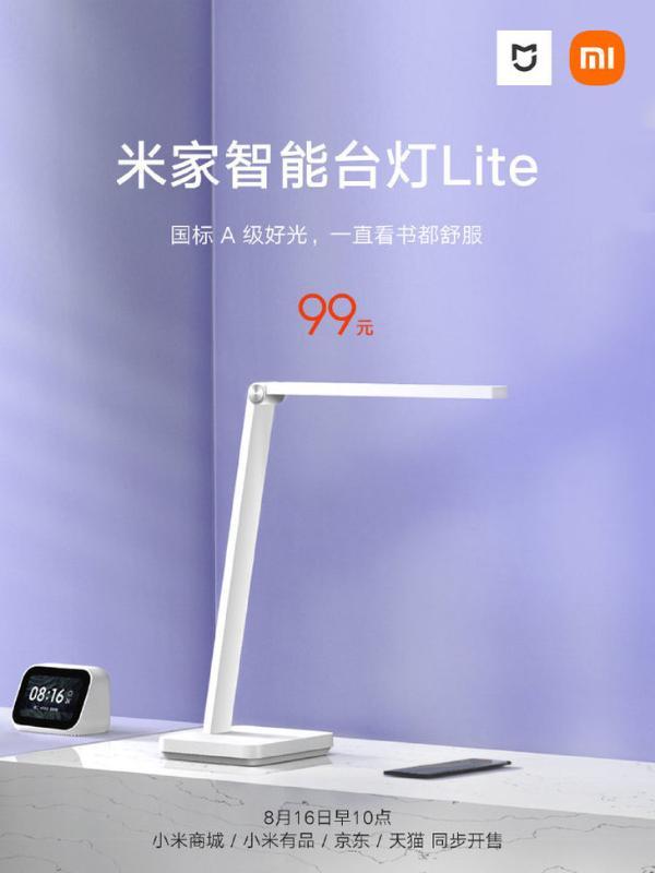 小米发布米家智能台灯 Lite,售价 99 元