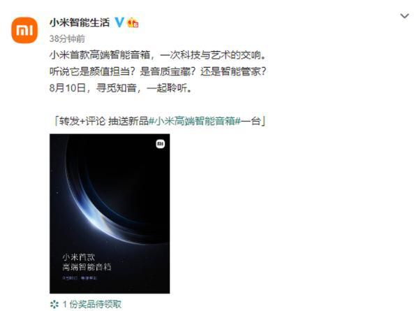 小米官宣!将推出首款高端智能音箱,8月10与小米MIX4一起发布