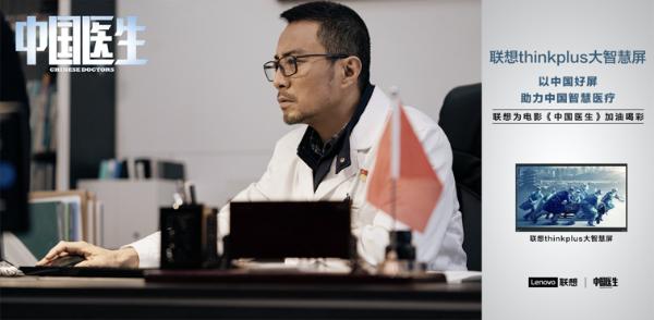 联想ThinkPad x中国医生,融合式植入展现科技强国下中国力量
