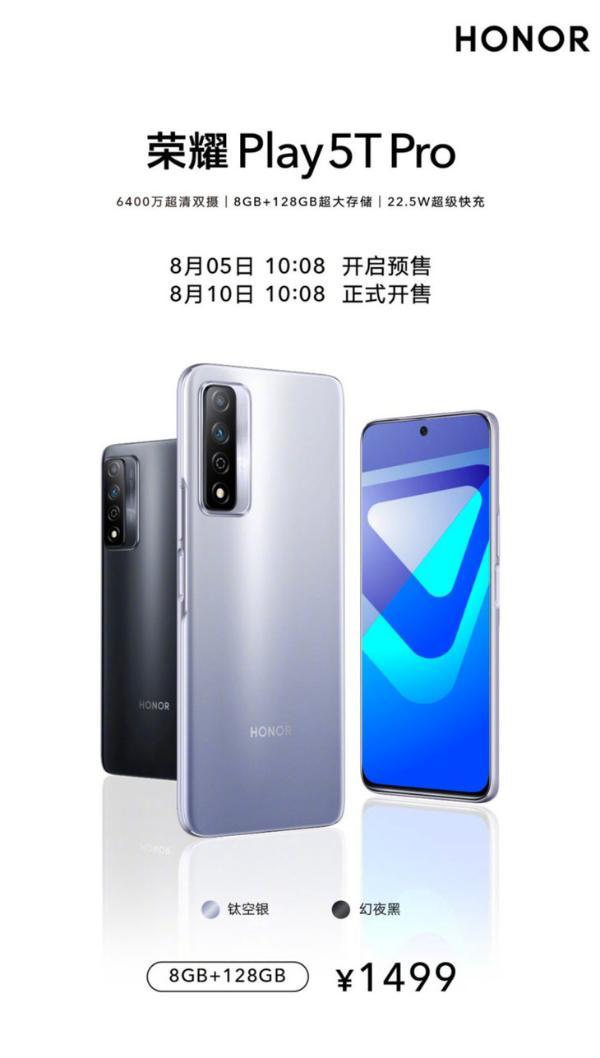 荣耀 Play5T Pro 公布,售价1499 元