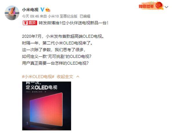 小米官宣!小米OLED 电视二代将同小米MIX4一起发布