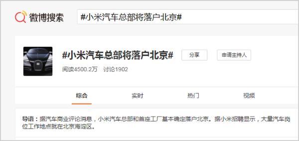 微博传闻小米汽车总部和首座工厂已决定落户北京