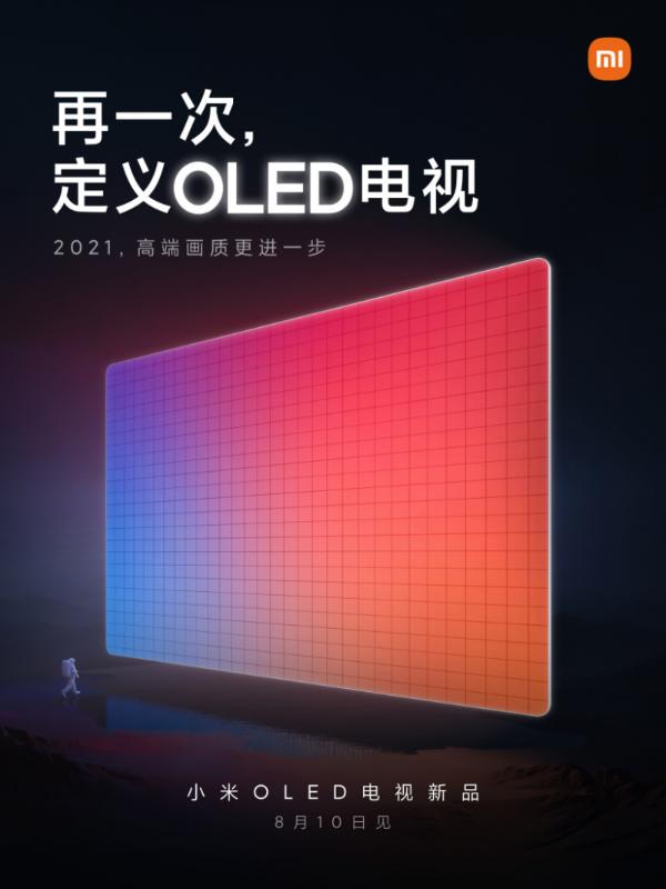 高端领域又一次突破?小米第二代OLED电视8月10日发布