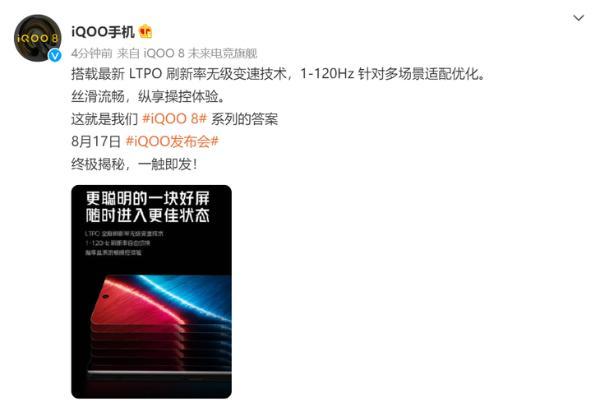 iQOO 8系列预热:支持LTPO 刷新率无级变速