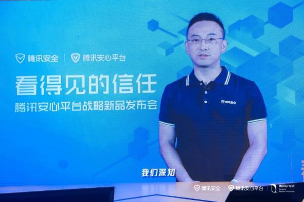 腾讯安心平台正式发布,助力品牌全链路数字化