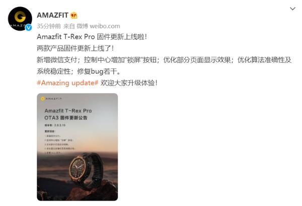 华米Amazfit T-Rex Pro固件更新上线 新增微信支付