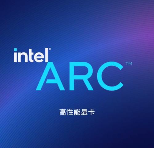 英特尔发布全新高性能显卡产品品牌——英特尔Arc