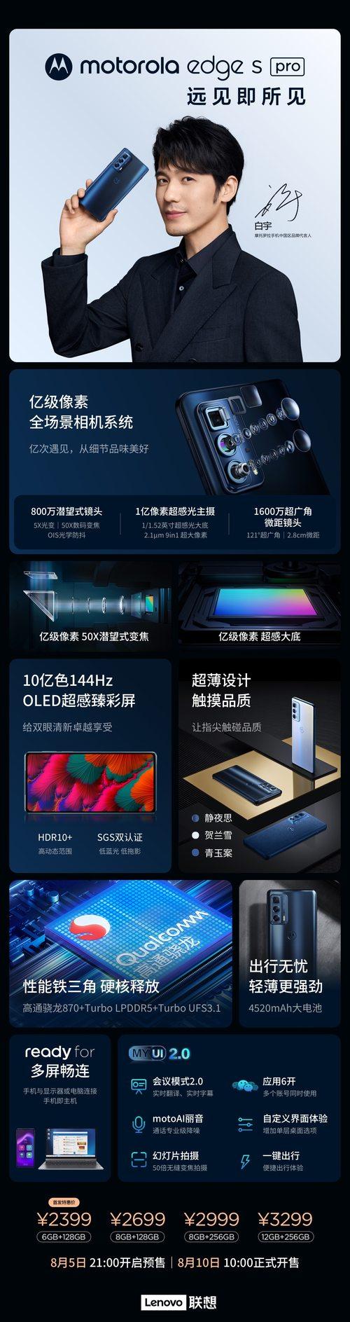 摩托罗拉edge s pro发布:骁龙870+5倍潜望,2399元起