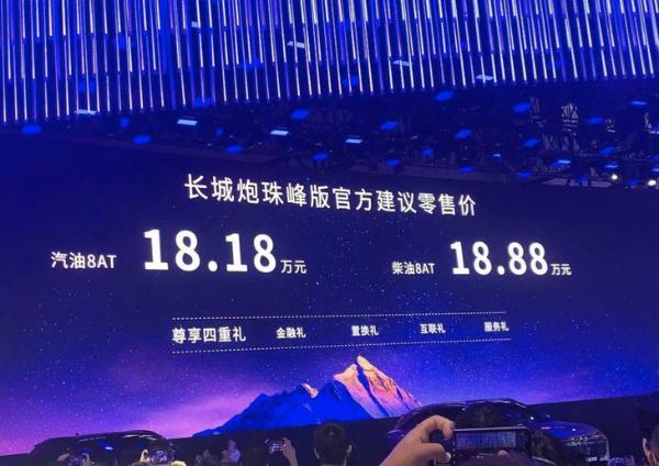 2021成都车展:长城炮珠峰版上市,售18.18-18.88万元