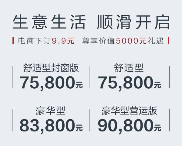 五菱征程正式上市 售7.58万起/赚钱生活两不误