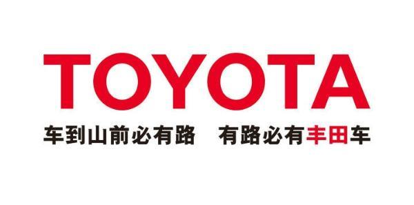 销量,全球汽车销量,7月汽车销量,丰田汽车产销连续11月增长,丰田7月产销