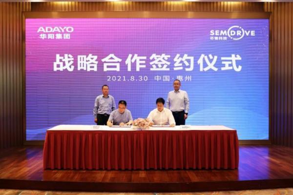 ADAYO华阳与芯驰科技达成战略合作