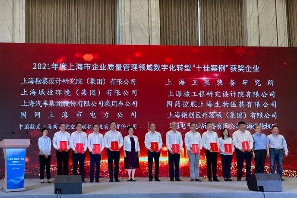 行业唯一!上汽乘用车入选上海市企业质量管理领域数字化转型十佳案例