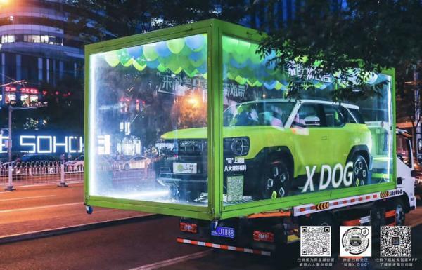 哈弗X DOG实车现身北京 硬派设计/搭载大狗同款发动机