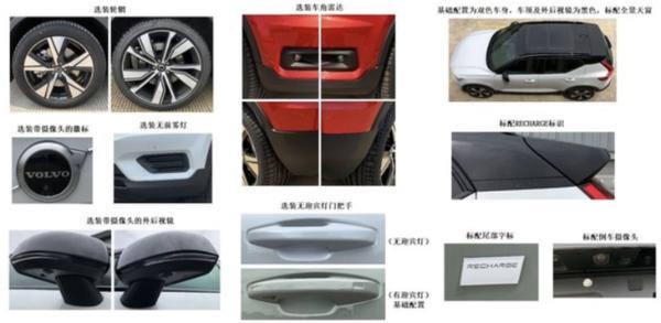 换搭单电机驱动,沃尔沃XC40纯电动新车型申报图曝光