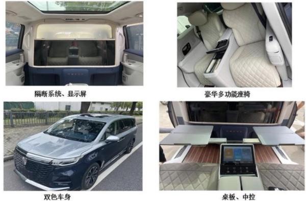 双色车身/搭2.0T,荣威iMAX8四座版车型申报图曝光