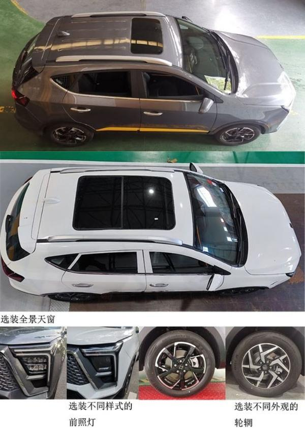 思皓X5申报图曝光 科技感十足/搭1.5T引擎