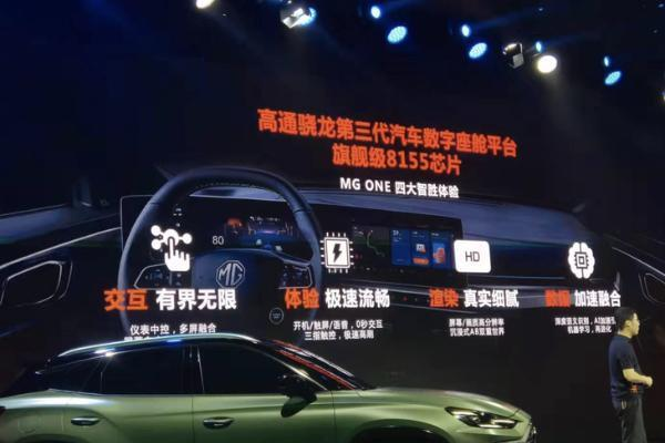 全新MG ONE内饰正式亮相 配30英寸贯穿液晶屏/高通旗舰级芯片加持