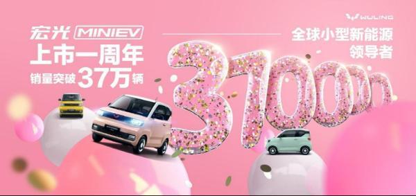 再创新高!上汽通用五菱8月新能源销量公布 月销量突破4.1万台