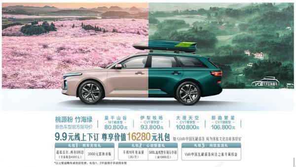 宝骏Valli新配色车型上市 售价8.08万元起 上调1000元