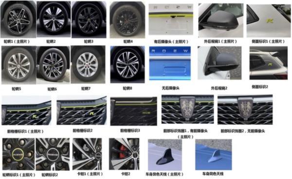 荣威RX5插电混动版车型申报图曝光 外观设计更动感