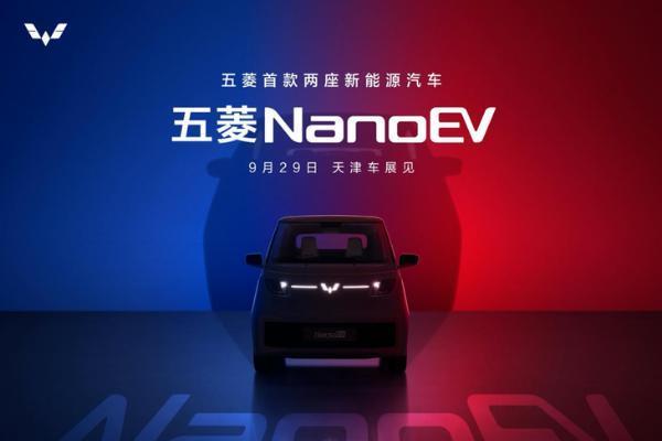 五菱NanoEV最新消息 天津车展首发 11月上市