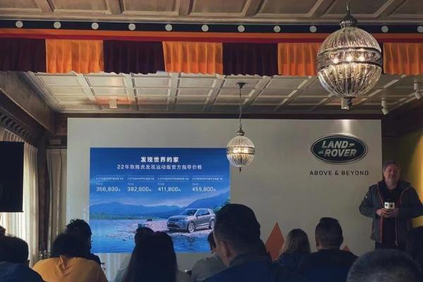 2022款路虎发现运动版正式上市 售价35.68-45.58万元