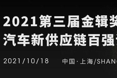 2021金辑奖汽车新供应链百强评选专家评审团-李洋