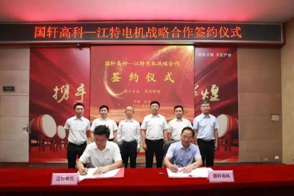 强化锂电产业链优势,国轩高科与江特电机达成战略合作