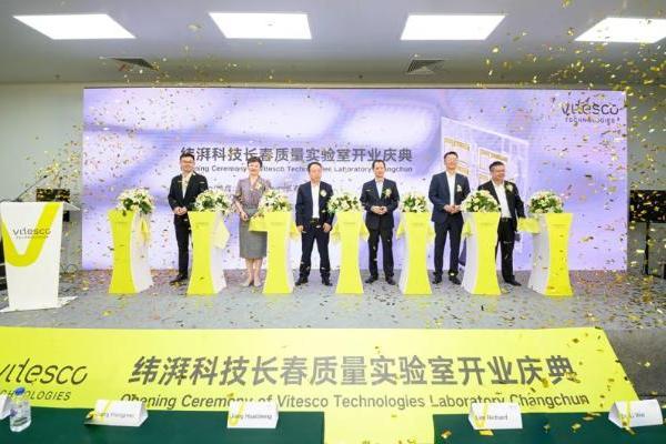 纬湃科技长春质量实验室正式投入运营
