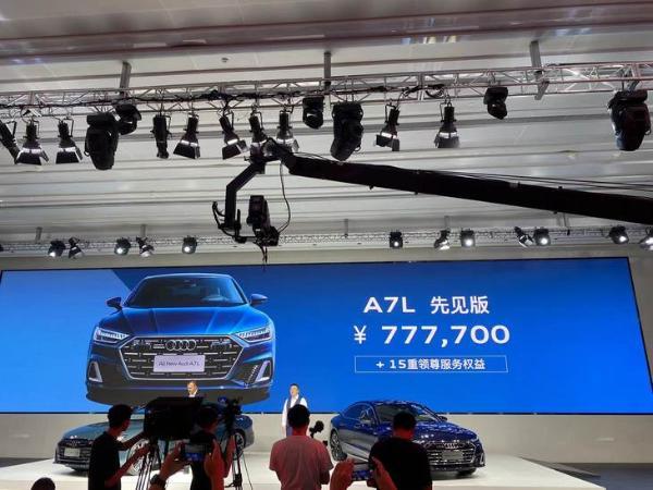 上汽奥迪A7L预售59.97万起 搭3.0T发动机/明年1月交付