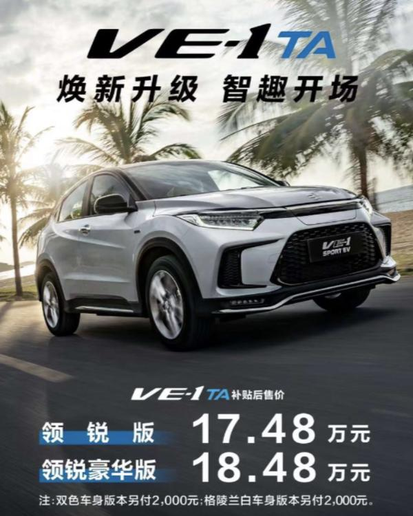 2022款广汽本田VE-1 TA售17.48万起 配置升级/续航升至480km