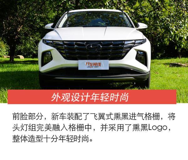 外观时尚 动力充沛,试驾北京现代途胜L
