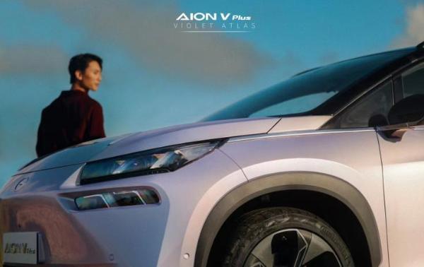广汽AION V Plus官图发布 豪华感更强 续航达702km