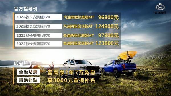 四大升级  2022款长安凯程F70燃擎上市  售价9.68万起