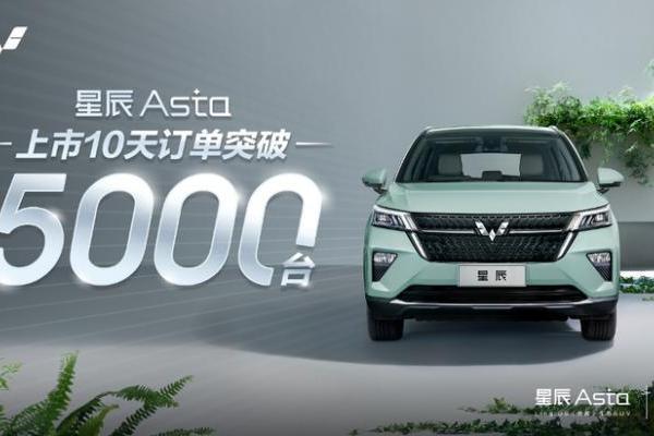 上市10天订单破5000 五菱星辰成十万级SUV新选择?