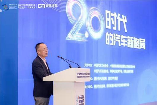2021世界互联网大会乌镇峰会,汽车夜话论坛正式召开