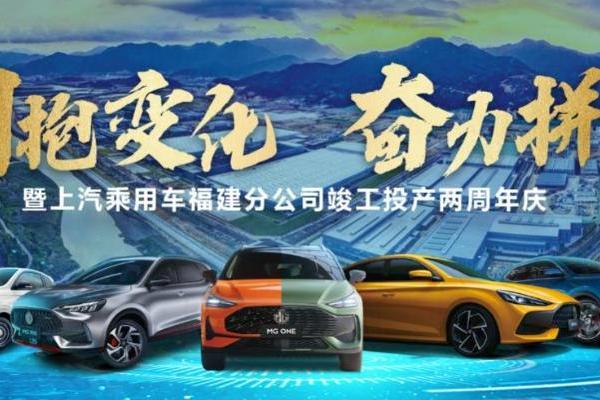 面向全球市场 规模亚洲第一,上汽宁德智能工厂投产两周年!