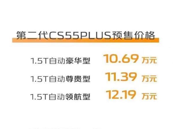 全新长安CS55PLUS今日上市 预售价10.69-12.19万元
