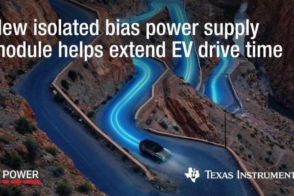 德州仪器推出集成变压器模块技术 可提高混动和纯电动汽车续航里程