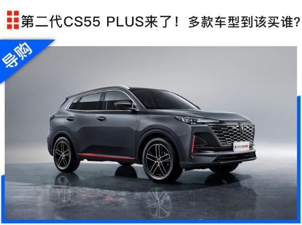 第二代CS55PLUS来了! 多款车型该选谁?