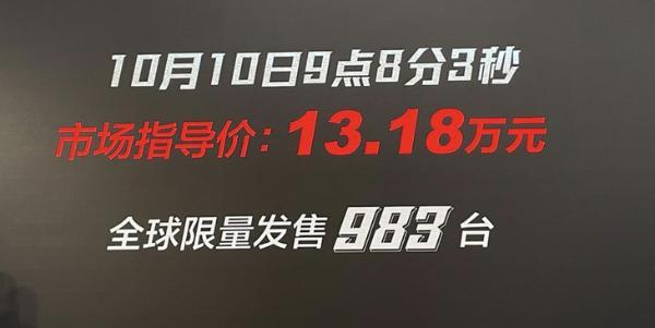广汽传祺影豹苏神限量版售13.18万元 全球限量发售983台