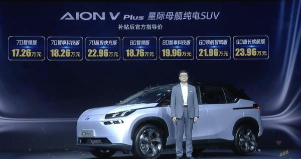 广汽埃安AION V Plus正式上市 售价区间17.26-23.96万元