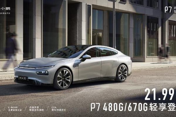 轻享上市 小鹏P7 480G、670G新车型上市 21.99万元起